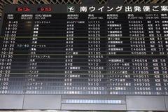 Programma dell'aeroporto di Narita Fotografia Stock Libera da Diritti