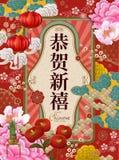 Projeto atrativo do ano lunar da flor ilustração stock