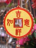 Projeto chinês do ano novo Imagens de Stock