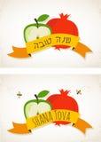 Projeto de cartões para o feriado judaico do ano novo ilustração do vetor
