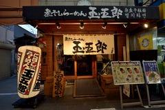 Projeto de Japão Kobe Street Restaurant Imagem de Stock Royalty Free