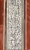 Projeto e caligrafia na porta da entrada de Taj Mahal Imagens de Stock