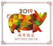 Projeto poligonal do porco para a celebração chinesa do ano novo, ano novo chinês feliz 2019 anos do porco Meio dos caráteres chi ilustração royalty free