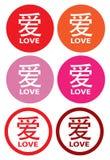 Projeto redondo da etiqueta do vetor do amor com caráter chinês Fotografia de Stock Royalty Free