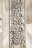 Projetos e caligrafia das paredes de Taj Mahal Fotos de Stock Royalty Free