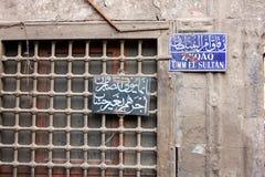Projetos islâmicos Imagem de Stock