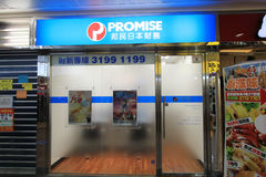 Promise shop in hong kong Royalty Free Stock Photo