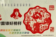Propaganda poster in China. Political propaganda poster in China promoting commnist values on display before Communist party congress in October of 2017 royalty free stock photography