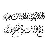 The prophet is born and the creatures turned to light. Arabic Calligraphy of a poetry for the Prophet Muhammad peace be upon him, translated as: `The prophet is Stock Photos
