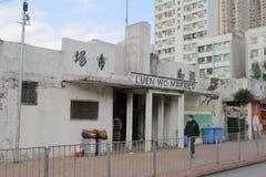 Proprietà di Hong Kong dell'osteria Immagine Stock Libera da Diritti
