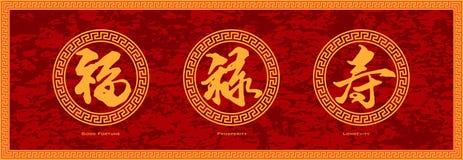Prosperità cinese di fortuna di calligrafia e vettore rosso del fondo di longevità Fotografia Stock Libera da Diritti