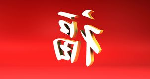 Prosperity in Chinese Calligraphy Rotating and Looping stock video