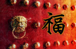 Prosperity Chinese Character Royalty Free Stock Photo