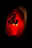Prosperity Lantern