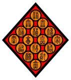 Prosperity Mandarin Orange. Chinese Prosperity 'Fu' in mandarin orange best design for Chinese New Year Stock Images