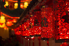 Prosperity Red Lantern. Red Lantern with Chinese Prosperity words stock photo