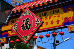 Prosperity sign. In Chinatown, Malacca, Malaysia stock image