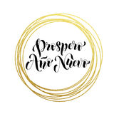 Prospero Ano Nuevo Spanish Happy New Year luxury golden greeting. Card of golden glitter decoration. Gold ornament of circle and text calligraphy lettering royalty free illustration