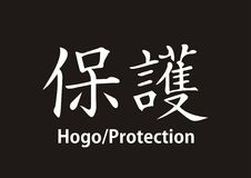 Protection Hogo de kanji photographie stock libre de droits