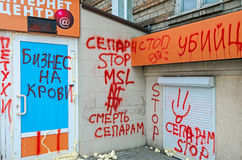 Protest against aggressor`s business. Dnepropetrovsk, Ukraine - April 05, 2017: Blocked Internet casino is suspected of financing separatism in the Donbass and Stock Photos