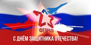 Protezione felice della carta di vettore di giorno di patria Fotografia Stock Libera da Diritti