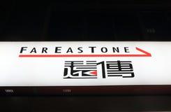 Proveedor de servicios de red móvil lejano Taiwán de Eastone Foto de archivo libre de regalías