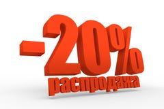 20 Prozent-Rabatt-Zeichen Stockfoto