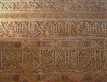Prydnad i det arabiska språket Arkivfoto