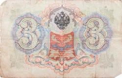Przedrewolucyjny Rosyjski pieniądze - 3 rubla (1905) Zdjęcia Royalty Free