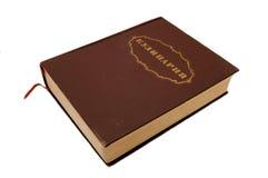 Przepis antykwarska kuchenna książka Obraz Royalty Free