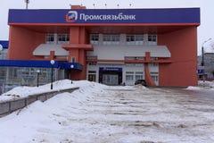 PSB-Bank Nizhny Novgorod Russland Lizenzfreie Stockfotografie