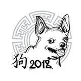 Psi wizerunek Na azjata Orament okręgu nowego roku 2018 symbolu chińczyka Księżycowej kaligrafii ilustracji
