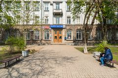 He entrance to the branch of the Russian post and Post Bank in Pskov. Pskov, Russian Federation - May 4, 2018: The entrance to the branch of the Russian post Royalty Free Stock Photos