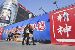 Pubblicità all'aperto nell'area commerciale di Xidan, Pechino, Cina Fotografia Stock Libera da Diritti