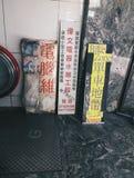 Pubblicità cinese Immagine Stock Libera da Diritti