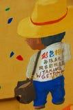 Pubblicità della pittura della parete Fotografie Stock