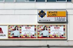 Pubblicità vicino alla stazione ferroviaria a Tokyo, Giappone Fotografia Stock Libera da Diritti