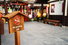 Public no smoking sign Royalty Free Stock Photography
