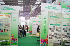 Public space theme pavilion, in the fourth session of the China Charity Project Exchange Exhibition Stock Photos