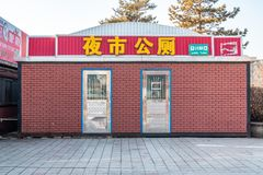 Public toilet next to the downtown of the northern Chinese city of Hunchun, Jilin Province, Korea Yanbian Prefecture stock photos