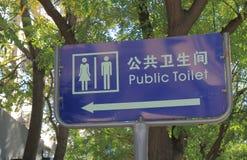 Public toilet sign Beijing China. Stock Photography