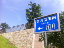 Public toilet sign. Toilet sign in the park Royalty Free Stock Photo