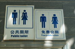 Public toilets logo Stock Photography