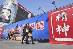 Publicidad al aire libre en el área comercial de Xidan, Pekín, China Foto de archivo libre de regalías