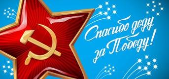 9 pueden Día de la victoria Agradezca el granfather por la victoria Estrella y fierwork rojos en fondo azul Cartel o bandera ilustración del vector
