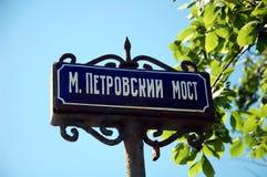 Puente de Malo Petrovsky en St Petersburg, Rusia Foto de archivo