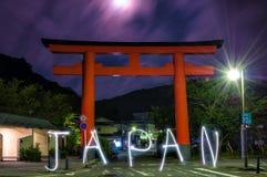 Puerta de Hakone Torii Imagenes de archivo