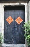 Puerta de madera china Imágenes de archivo libres de regalías