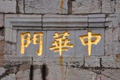Puerta de Zhonghua, Nanjing, China Foto de archivo libre de regalías