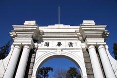 Puerta del monumento de Tsinghua Foto de archivo